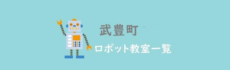 武豊町おすすめロボット教室