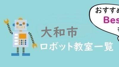 大和市 おすすめロボット教室