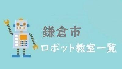 鎌倉市おすすめロボット教室