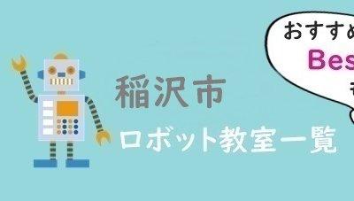 稲沢市 おすすめロボット教室
