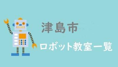 津島市 おすすめロボット教室