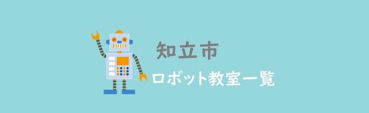 知立市 おすすめロボット教室