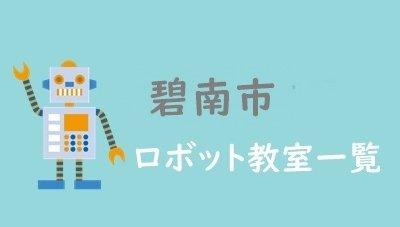 碧南市 おすすめロボット教室