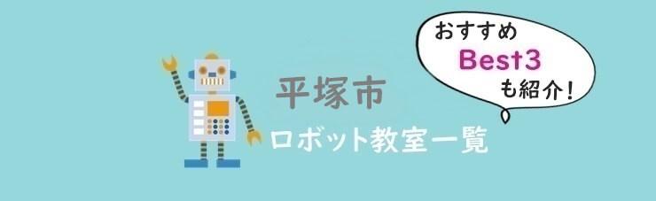 平塚市 おすすめロボット教室