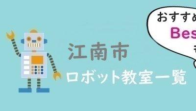 江南市 おすすめロボット教室