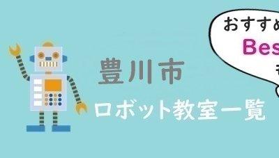 豊川市 おすすめロボット教室