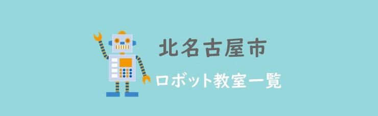北名古屋市おすすめロボット教室