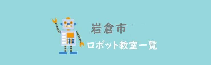 岩倉市 おすすめロボット教室