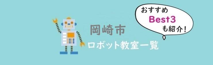 岡崎市おすすめロボット教室