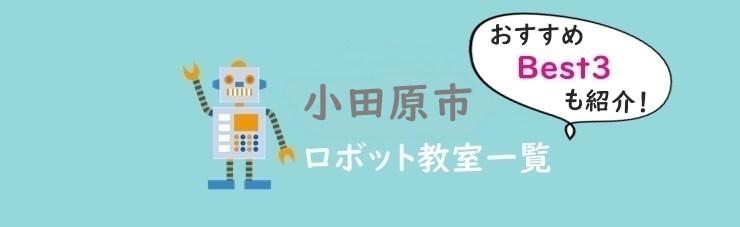 小田原市おすすめロボット教室