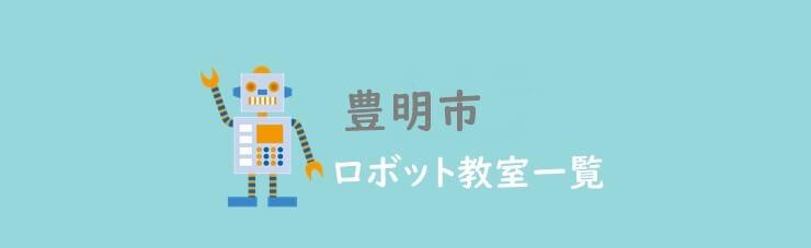 豊明市 おすすめロボット教室