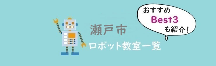 瀬戸市 おすすめロボット教室