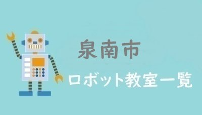 泉南市 おすすめロボット教室