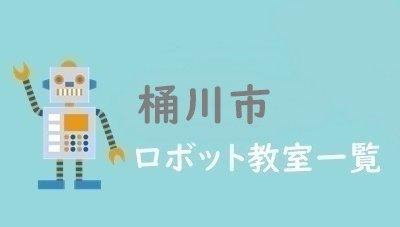 桶川市 おすすめロボット教室
