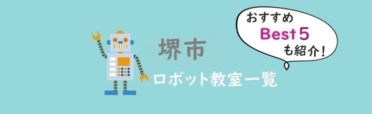 堺市 おすすめロボット教室