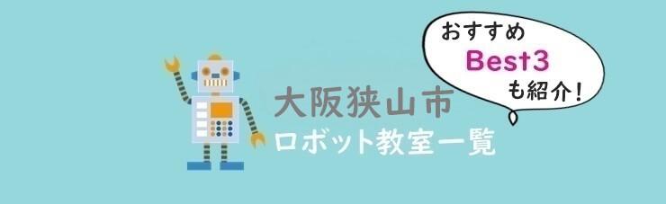 大阪狭山市 おすすめロボット教室