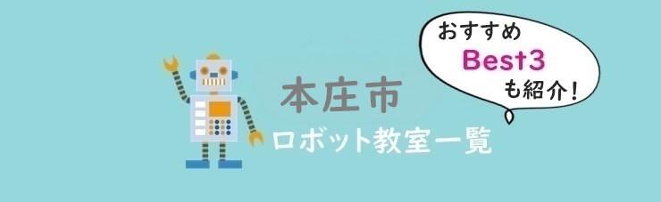 本庄市おすすめロボット教室