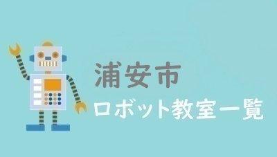 浦安市 おすすめロボット教室