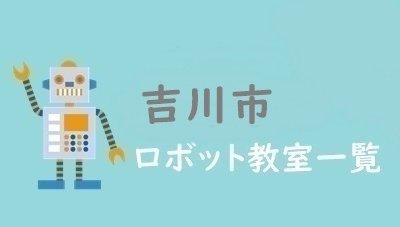吉川市 おすすめロボット教室