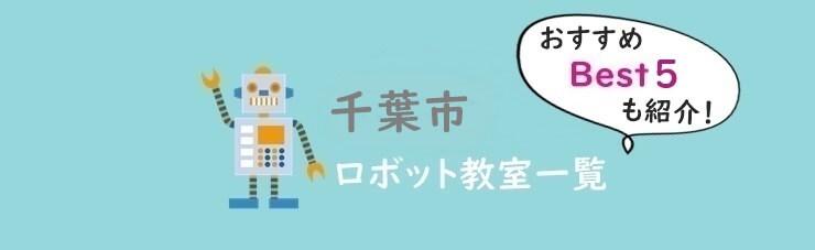 千葉市 おすすめロボット教室