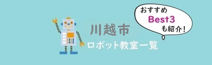 川越市おすすめロボット教室