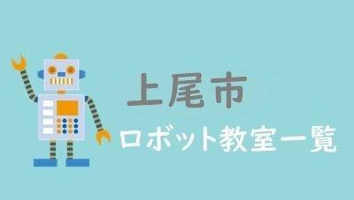 上尾市 おすすめロボット教室