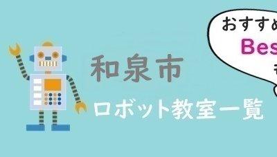 和泉市 おすすめロボット教室