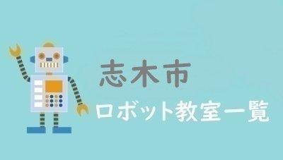 志木市 おすすめロボット教室