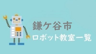 鎌ケ谷市 おすすめロボット教室