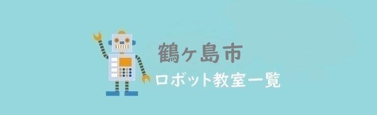 鶴ヶ島市 おすすめロボット教室