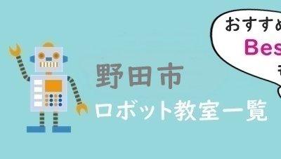野田市 おすすめロボット教室