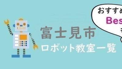 富士見市 おすすめロボット教室