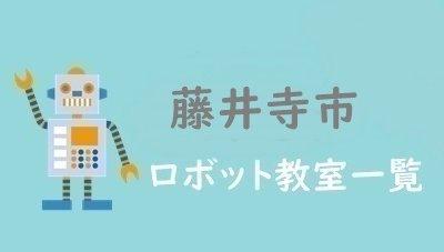 藤井寺市 おすすめロボット教室