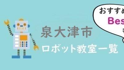 泉大津市 おすすめロボット教室