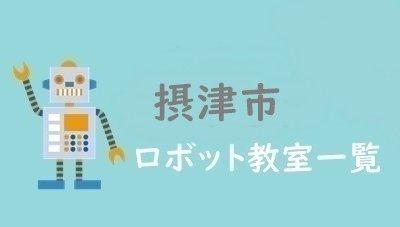 摂津市 おすすめロボット教室