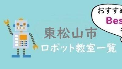 東松山市 おすすめロボット教室