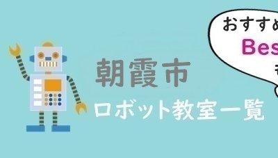 朝霞市 おすすめロボット教室