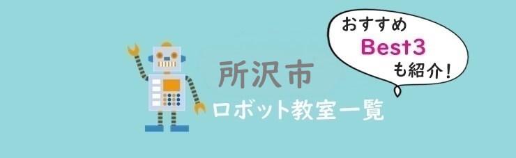 所沢市 おすすめロボット教室