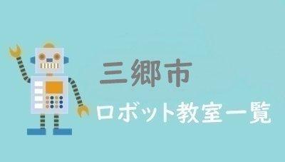 三郷市 おすすめロボット教室