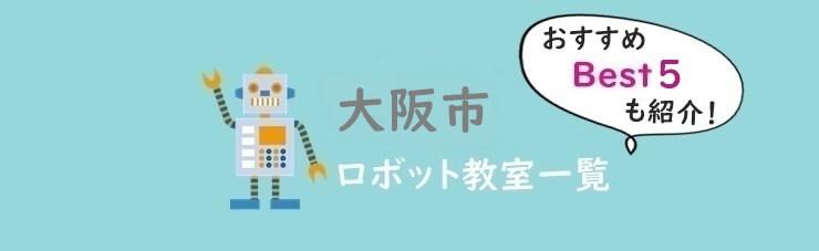 大阪市 おすすめロボット教室