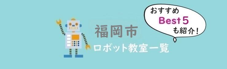 福岡市 おすすめロボット教室