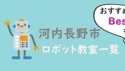 河内長野市 おすすめロボット教室