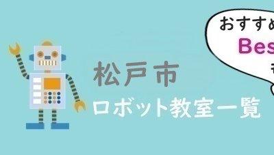 松戸市 おすすめロボット教室