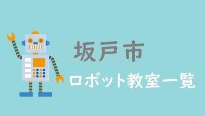 坂戸市 おすすめロボット教室