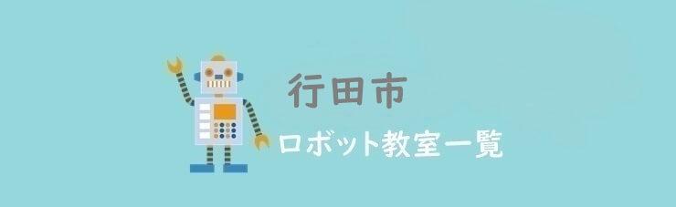 行田市 おすすめロボット教室