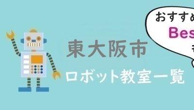 東大阪市 おすすめロボット教室