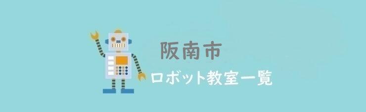 阪南市 おすすめロボット教室