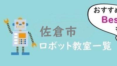 佐倉市 おすすめロボット教室