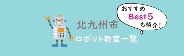 北九州市おすすめロボット教室