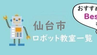 仙台市おすすめロボット教室